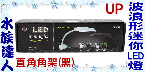 【水族達人】雅柏UP《迷你LED燈˙波浪形˙直角腳架(黑)》安規認證/高亮度LED夾燈/省電