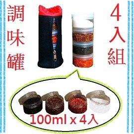 圓形透明調味收納盒 一組4入 附收納袋 / 鹽巴罐 / 胡椒罐 / 糖盒 / 圓形收納 / 辛香料盒