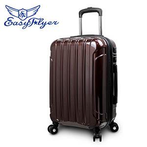 EasyFlyer 易飛翔-20吋巴洛市集鏡面系列行李箱-典雅棕