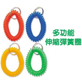 珠友 CL-50012 多功能伸縮彈簧圈/防盜彈簧鑰匙圈