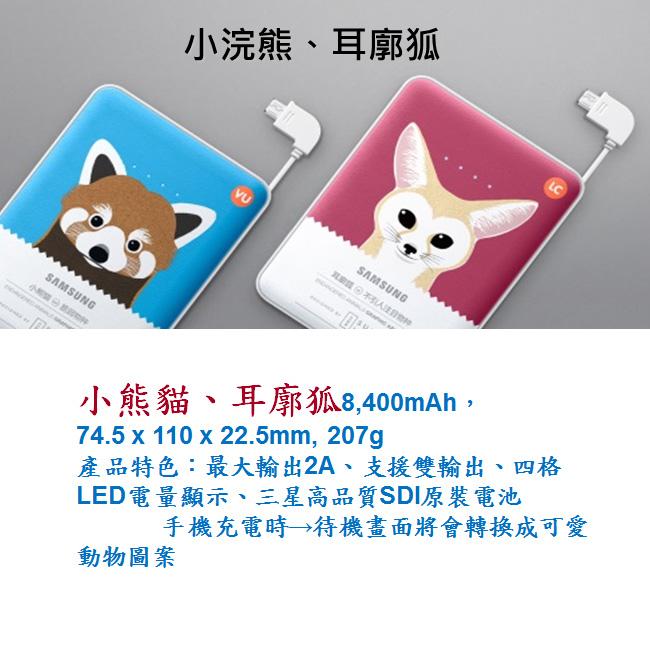 三星原廠保育動物 8.4A限定版行動電源-8400mAh(小熊貓 / 耳廓狐)◆再送MICRO USB(長度1M)