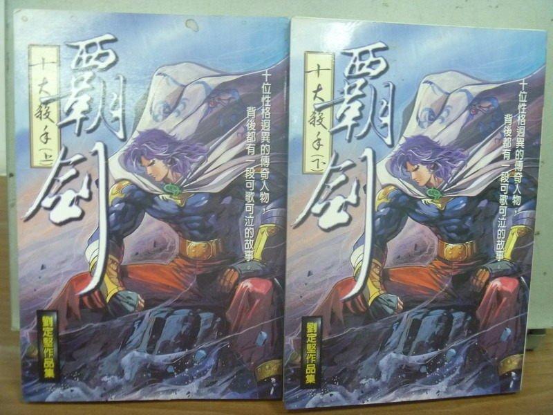 【書寶二手書T5/武俠小說_JPT】霸劍_上下合售_劉定堅