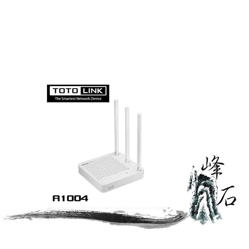 樂天限時優惠!全新公司貨 TOTOLINK A1004 AC750 超世代 Giga 路由器 3支5dBi全向天線 保固3年