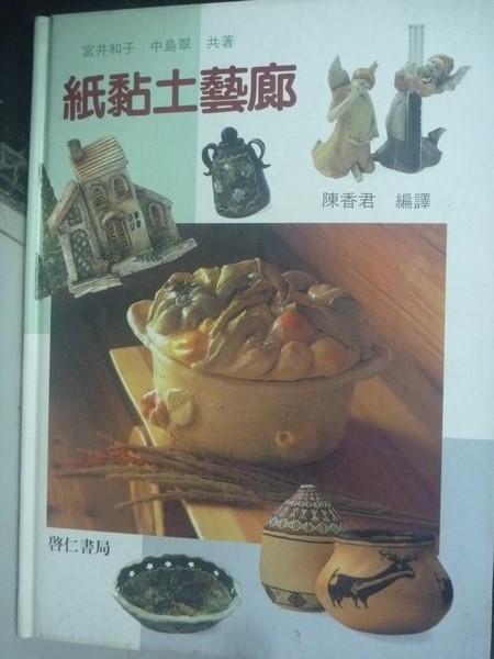 【書寶二手書T7/藝術_YDW】紙黏土藝廊_陳香君