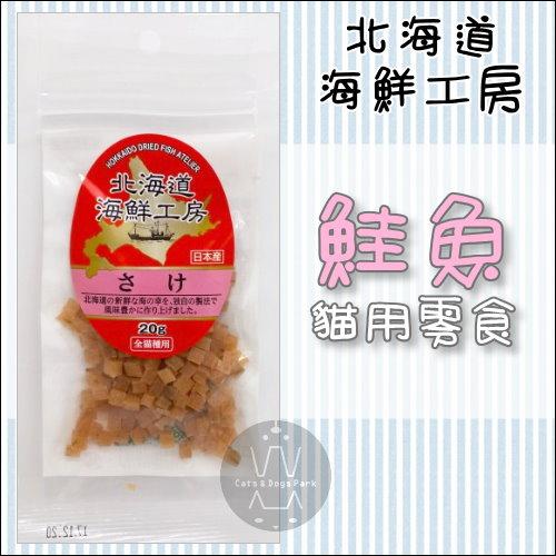 +貓狗樂園+ 北海道海鮮工房 貓咪適用。鮭魚。20g $110
