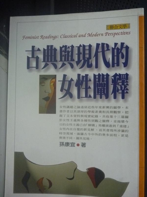 【書寶二手書T4/文學_HCS】古典與現代的女性闡釋_孫康宜, 余淑宜