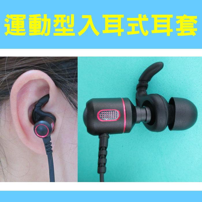 運動型耳套 入耳式耳機套 矽膠套 運動跑步不掉 耳套 耳帽 防掉耳機套 耳塞