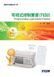 可程式控制實習(FX3U)(第三版)(0435702)