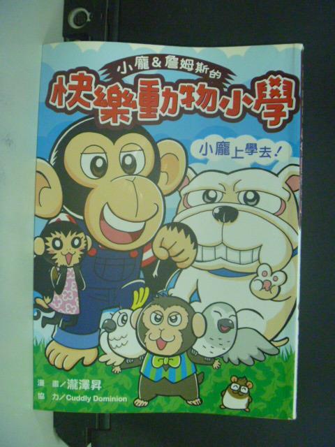 【書寶二手書T1/漫畫書_OIA】小龐&詹姆斯的快樂動物小學_陳冠貴, 瀧澤昇
