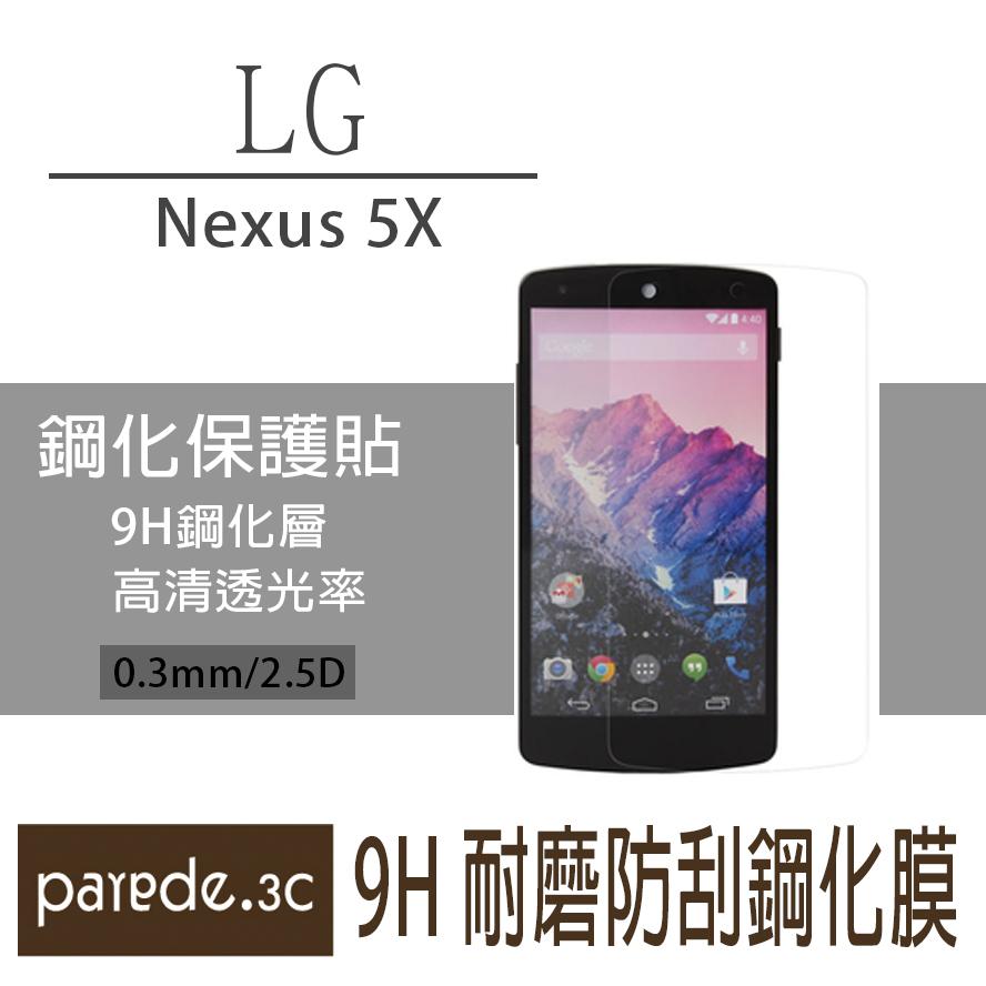 LG Nexus 5X 9H鋼化玻璃膜 螢幕保護貼 貼膜 手機螢幕貼 保護貼【Parade.3C派瑞德】