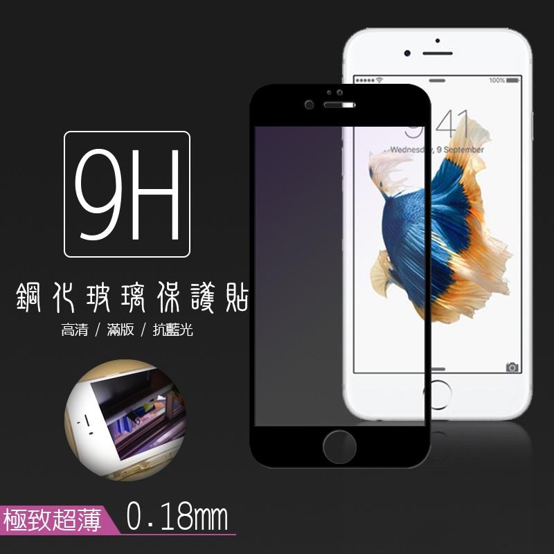 極致超薄 抗藍光 Apple iPhone 6 / 6S (4.7吋) 滿版鋼化玻璃保護貼/強化保護貼/9H硬度/高透保護貼/防爆/防刮