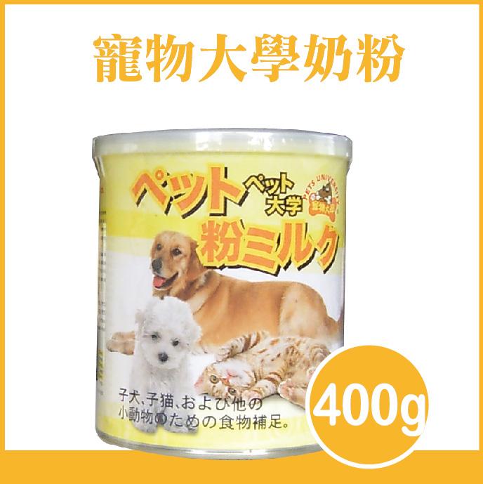 寵物大學奶粉400g /愛狗樂 頂級狗用奶粉/寵物犬用奶粉