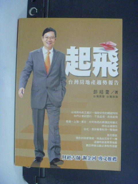 【書寶二手書T2/投資_GJU】起飛:台灣房地產趨勢報告_彭培業