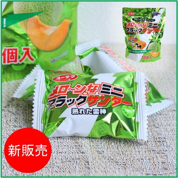 【北海道限定】雷神巧克力迷你3枚入 – 哈密瓜口味
