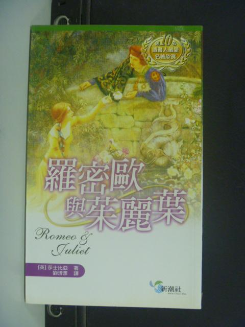 【書寶二手書T2/藝術_HNN】羅密歐與茱麗葉_莎士比亞, 劉清彥