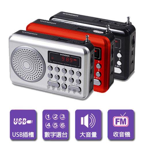USB/MP3/FM隨身音響 (紅/黑/銀)WS-P006
