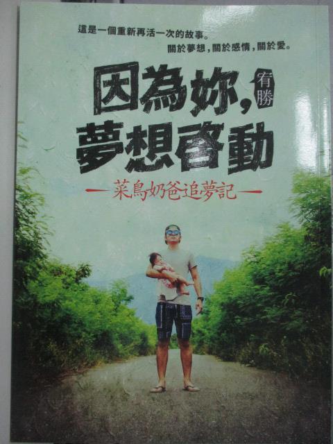 【書寶二手書T1/傳記_ZIJ】因為妳,夢想啟動 : 菜鳥老爸追夢記_宥勝
