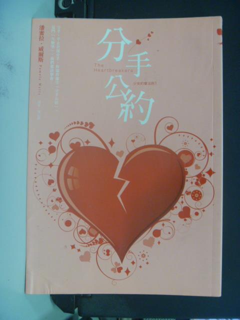 【書寶二手書T1/翻譯小說_GSP】分手公約_潘蜜拉.威爾斯