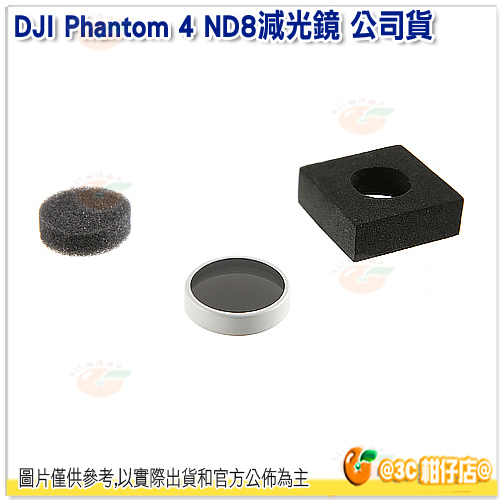 DJI Phantom 4 ND8減光鏡 濾鏡 公司貨 P4 專用 減光鏡