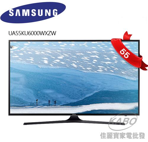 【佳麗寶】-(Samsung三星)55型- UHD 4K 平面 Smart TV UA55KU6000W (預購)