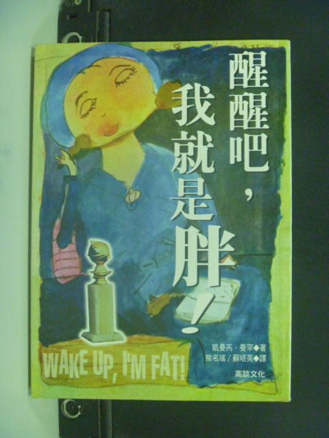 【書寶二手書T2/翻譯小說_HIP】醒醒吧,我就是胖_凱曼芮‧曼罕