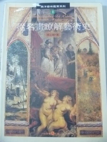 【書寶二手書T7/大學藝術傳播_XAU】從名畫瞭解藝術史_張心龍