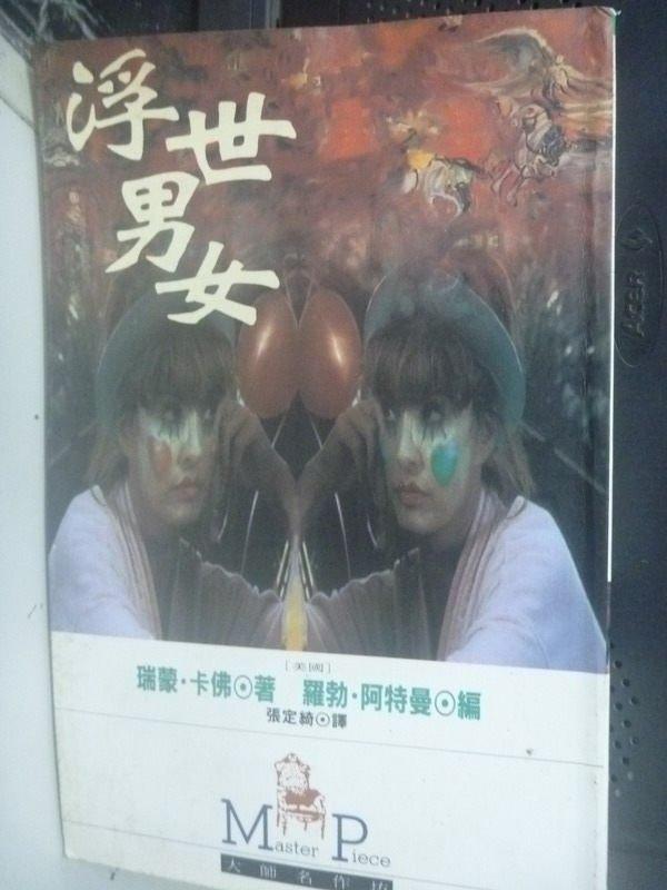 【書寶二手書T2/翻譯小說_IEI】浮世男女_瑞蒙‧卡佛