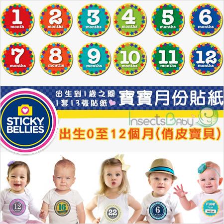 +蟲寶寶+【美國Sticky Bellies  】新生寶寶創意好禮-寶寶月份貼紙0-12M-(俏皮寶貝)《現+預》