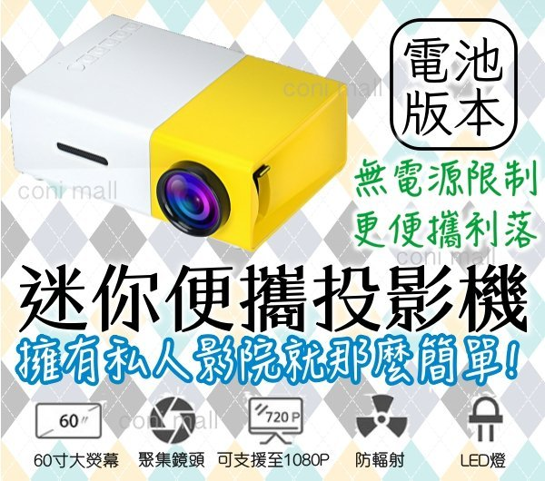 【coni shop】YG300內置電池便攜迷你投影機 投影器 投屏器 HDMI 看戲神器 微型投影器 攜帶型 USB