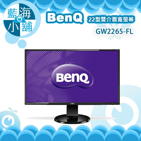 BenQ 明碁 GW2265-FL 22型VA不閃/低藍/雙介面螢幕 全新閱讀模式(ready mode) 電腦螢幕