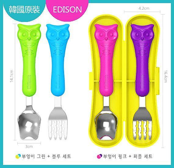 韓國愛迪生EDISON貓頭鶯兒童不鏽鋼湯匙叉子兩件組(粉紫色款附攜帶盒2Y+)