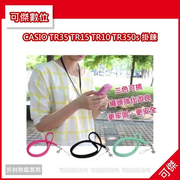 可傑  CASIO TR35 TR15 TR10 TR350s 掛鍊 掛脖項鍊 糖果色