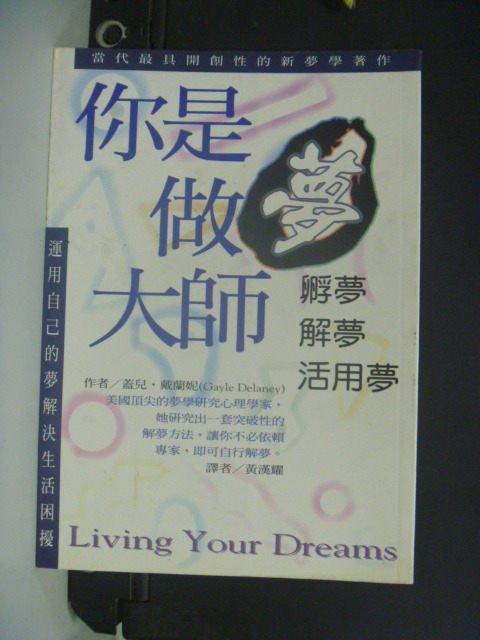 【書寶二手書T6/心理_OIA】你是做夢大師-孵夢解夢活用夢_蓋兒‧戴蘭妮 著