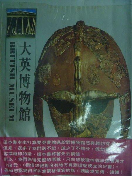 【書寶二手書T6/藝術_YCO】人類文化的遺產珍寶_大英博物館