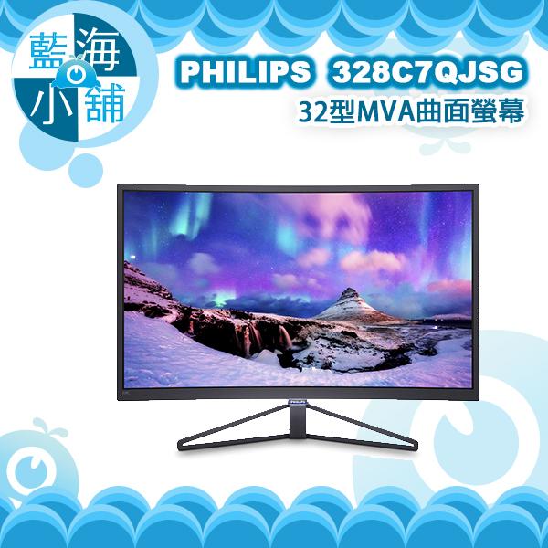 PHILIPS 飛利浦 32型MVA曲面螢幕 (328C7QJSG/96) 電腦螢幕