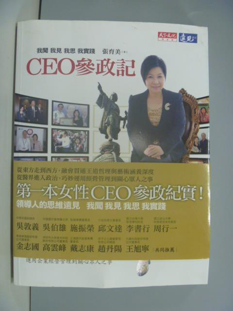 【書寶二手書T1/傳記_ZAJ】CEO參政記:我聞我見我思我實踐_張育美