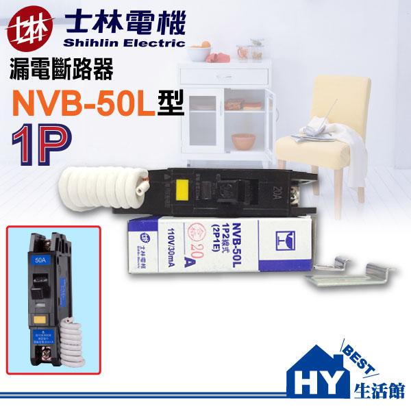 士林電機NVB-50L 1P2線式(2P1E) 110V專用漏電斷路器 過負載保護裝置 -《HY生活館》水電材料專賣店