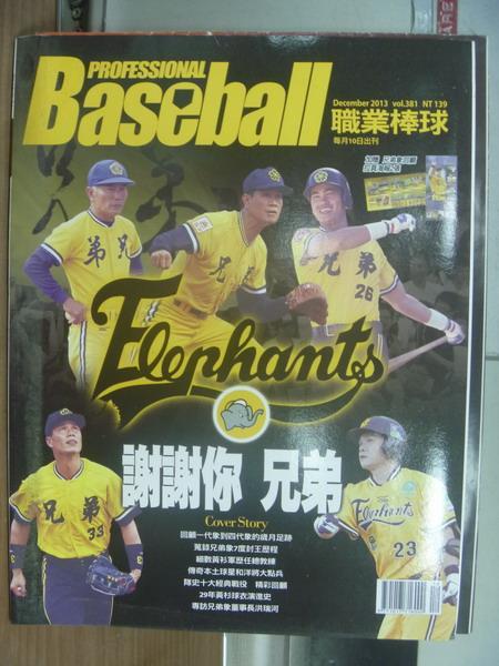 【書寶二手書T1/雜誌期刊_POJ】職業棒球_381期_謝謝你兄弟等