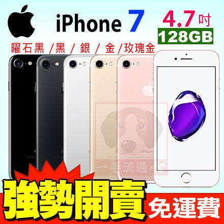 Apple iPhone 7 128GB 4.7吋 智慧型手機 搭配門號專案 攜碼/新辦/續約 預購中 需親到店