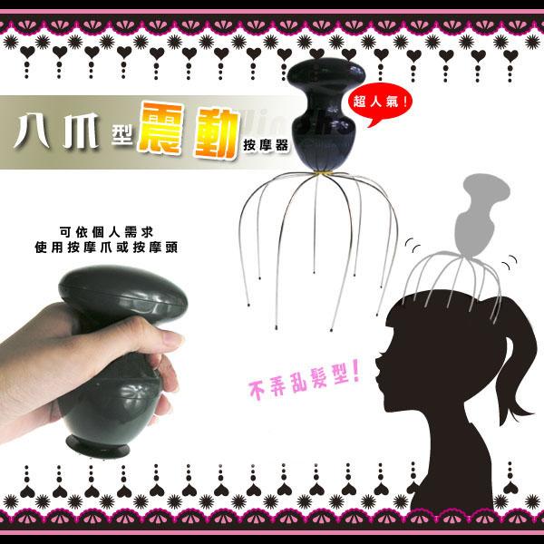 【aife life】超人氣8八爪電動按摩器/電動章魚按摩器,不弄亂髮型,女人我最大推薦!!消除肩頸痠痛!!
