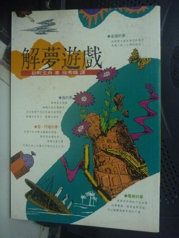 【書寶二手書T8/心理_IJK】解夢遊戲_砂町玄舟