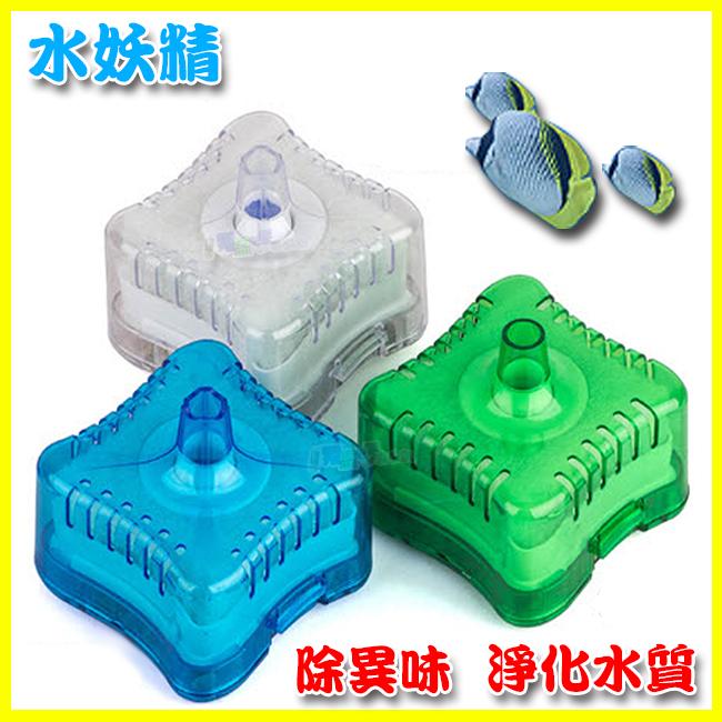 三重過濾水中過濾器 S型 水妖精 氣動式水中過濾、替換活性碳棉、增加溶氧、消除魚缸異味