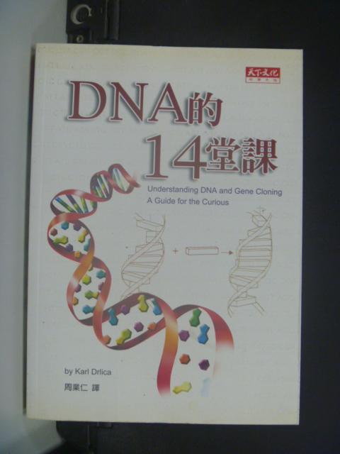 【書寶二手書T4/科學_KKI】DNA的14 課_得利卡, Karl Drlica, 周業仁