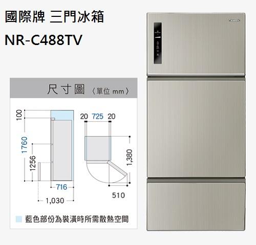 Pansonic 國際牌 481公升 三門變頻電冰箱 NR-C488TV ★2016年新品上市!