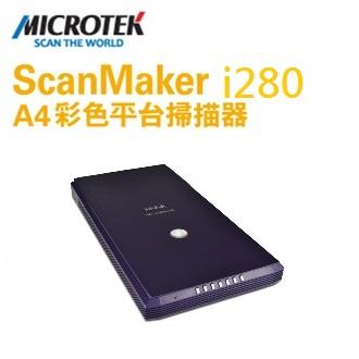 MICROTEK 全友 ScanMaker 掃描儀 i280 平台式 掃描器 /台