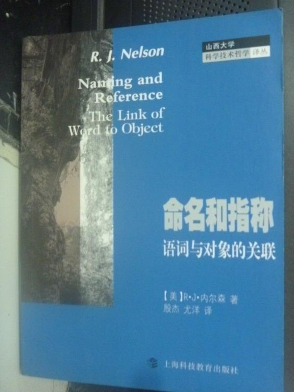 【書寶二手書T4/語言學習_ZBD】命名和指稱:語詞與對象的關聯_內爾森_簡體書