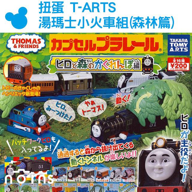 NORNS 【轉蛋-T-ARTS-湯瑪士小火車組(森林篇)】扭蛋 玩具 公仔 雜貨