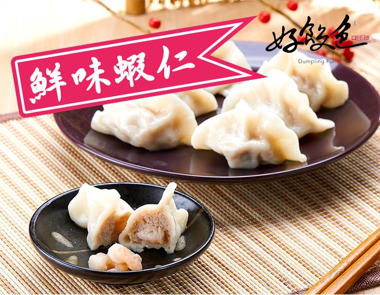【好餃色】☆鮮味蝦仁水餃☆(每盒20顆入/每顆28克/淨重560克)手工水餃