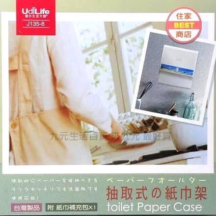【九元生活百貨】抽取式廚房紙巾架 擦手紙架 餐巾紙架