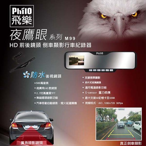 免運費 Philo HD 前後鏡頭M99倒車顯影防潑水後視鏡頭 行車記錄器